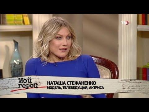 Наташа Стефаненко. Мой герой
