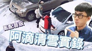 【Buchi廢片】--阿滴清雪實況