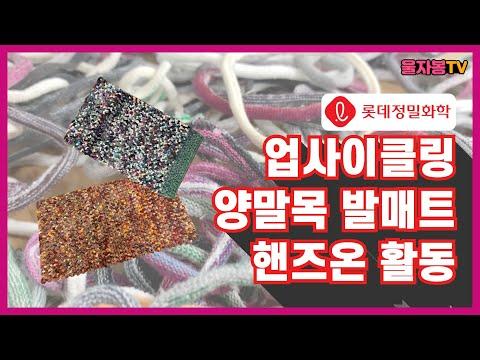 롯데정밀화학 - 업사이클링 양말목 발매트 제작 핸즈온 활동