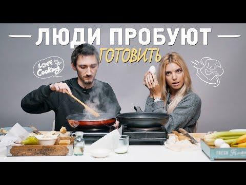 Пробуем готовить из случайных продуктов [Рецепты Bon Appetit]