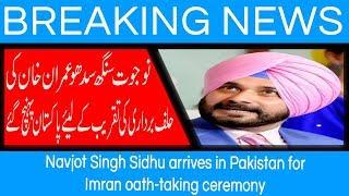 Navjot Singh Sidhu arrives in Pakistan for Imran oath-taking ceremony | 17 August 2018 | 92NewsHD