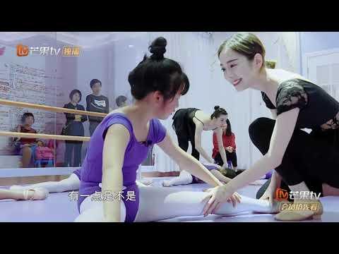 覃左婷练芭蕾,爱跳舞的小姑娘超认真 《变形计第十八季》X-change【湖南卫视官方HD】 - YouTube
