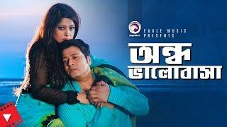 Ondho Bhalobasha | Movie Scene | Ferdous | Moushumi | Sad Moment
