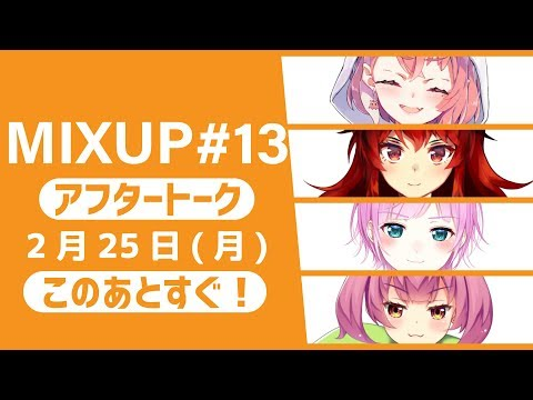 【公式番組】にじさんじMIX UP!! アフタートーク【#13】
