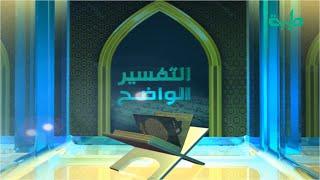 برنامج التفسير الواضح | فضيلة الشيخ د. عبدالحي يوسف | تفسير سورة النور من الآية 22-26