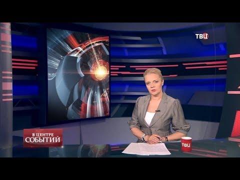 19.06.2020. В центре событий с Анной Прохоровой