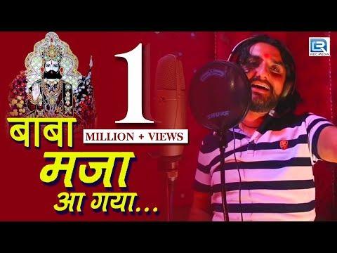 PRAKASH MALI का सुपरहिट विडियो Song - बाबा मज़ा आ गया   रामदेवजी न्यू सांग 2017   एक बार जरूर देखे
