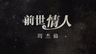 周杰倫 Jay Chou【前世情人 Lover From Previous Life】Official MV