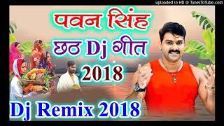 Chhath Puja Song Dj Ravi Pawan Shing Happy Chhath puja