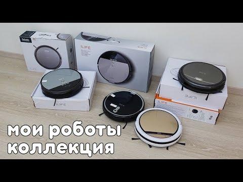 Коллекция моих роботов с AliExpress. Что лучше? Обычный или робот Пылесос?