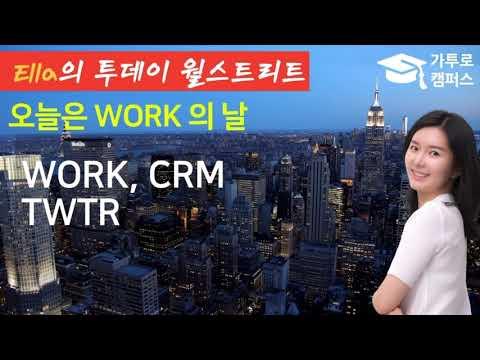 📈 오늘은 WORK 의 날 #WORK(슬랙테크놀러지), #CRM(세일즈포스닷컴), #TWTR(트위터)
