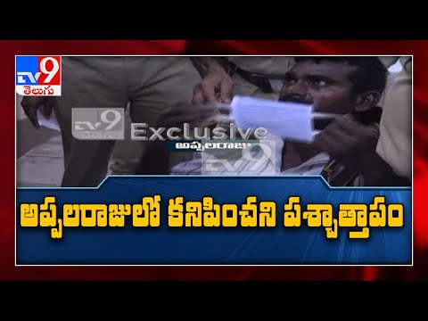 పోలీసుల అదుపులో ఆరు హత్యల కేసులో నిందితుడు అప్పలరాజు : Visakhapatnam - TV9