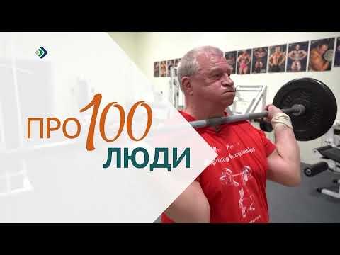 Про100 люди. Анатолий Тришин