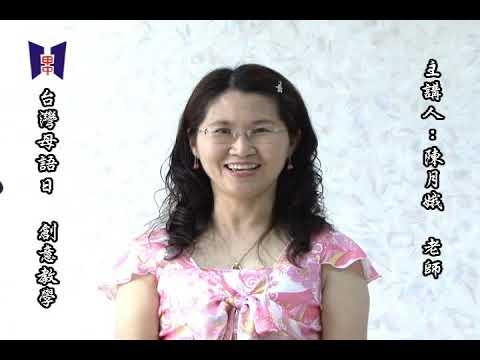創意台灣母語日教學影片第九集 - YouTube