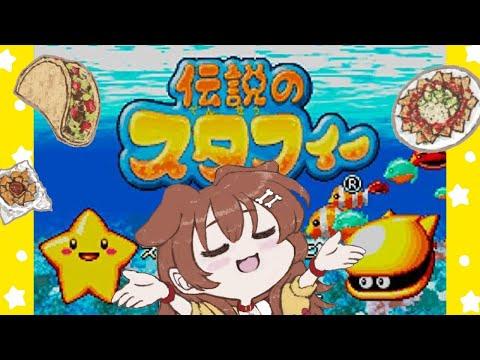 【GBA】ド★初見『伝説のスタフィー』遊ぶ~!!【戌神ころね/ホロライブ】