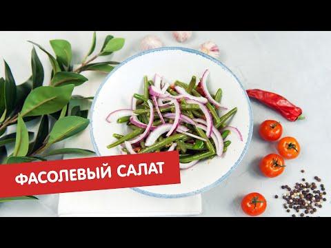 Фасолевый салат | КПЗ. Офлайн