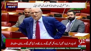 Mushahid ullah Khan lashes out at Information Minister Fawad Chaudhry | 12 Nov 2018 | 92NewsHD