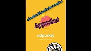 แค่ปลดล็อดหน้าจอก็รับเงินไปฟรีๆด้วย Appocket  [รีวิว]