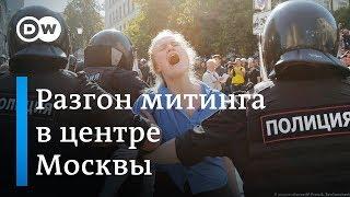 Акция протеста Москве: