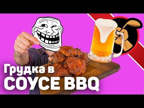 Куриная грудка в соусе BBQ — мировой закусон к ПИВУ!!!