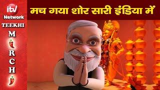 Ayodhya Ram Mandir Animation Video: मच गया शोर सारी इंडिया में, अयोध्या में बनेगा राम मंदिर