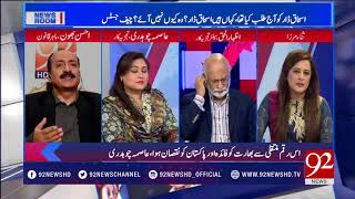 News Room |Sana Mirza| Janoobi Punjab Suba Mahaz Set To Merge With PTI |8 May 2018 | 92NewsHD