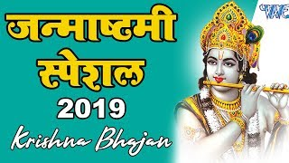जन्माष्टमी स्पेशल   Krishna Janmashtami Special Songs Jukebox 2019   Non Stop Bhajan