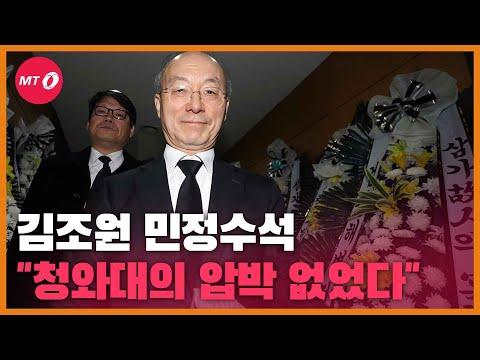 """조문 온 김조원 민정수석…""""청와대의 압박은 없었어"""""""