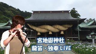 宮地嶽神社・龍笛LIVE・下假岳人(OTM企画)