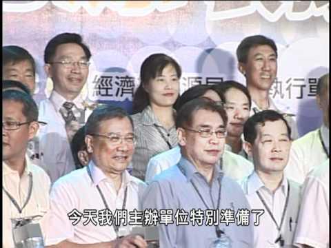 99年經濟部節約能源表揚大會電視專輯轉播-4