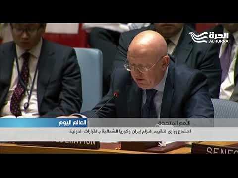 اجتماع وزاري لتقييم إلتزام إيران وتركيا الشمالية بالقرارات الدولية