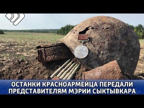 Останки красноармейца Михаила Морозова передали сегодня представителям мэрии Сыктывкара2