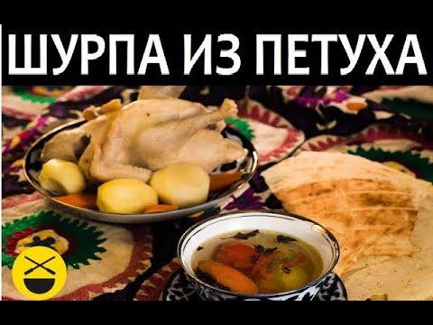 Шурпа из петуха + дудук Руслана Чир-Чир