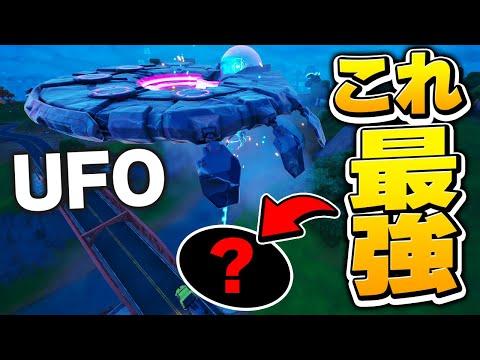 UFOで〇〇を運ぶのが強すぎた!? 誰でも簡単に真似できる最強戦術がこちらですww【フォートナイト/Fortnite】
