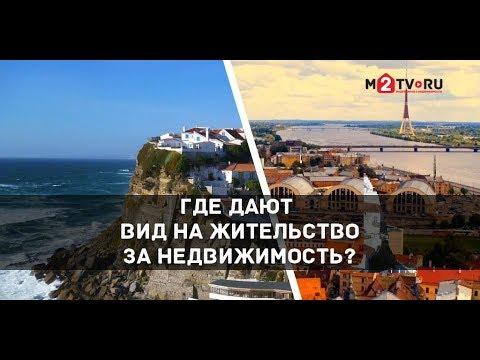 """Вид на жительство за покупку недвижимости: """"Золотая виза"""" и другие программы в Европе, Азии и США photo"""