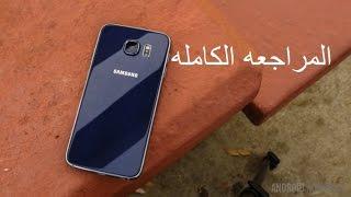 المراجعه الكامله لجهاز Samsung Galaxy S6