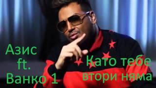 AZIS I VANKO 1 - KATO TEBE VTORI NYAMA / Азис и Ванко 1 - Като тебе втори няма