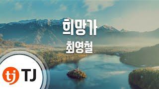[TJ노래방] 희망가 - 최영철 / TJ Karaoke
