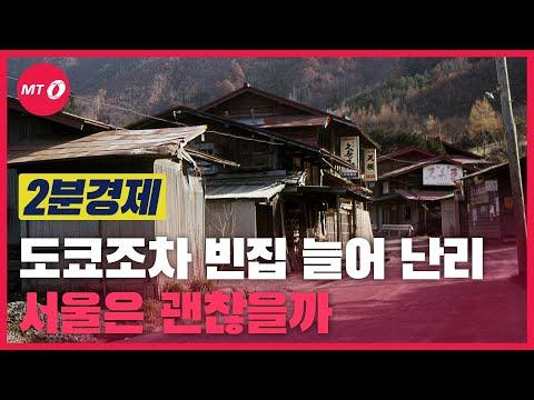 [2분경제]도쿄도 빈집 늘어 난리... 서울은 괜찮을까?
