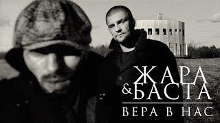 Жара & Баста - Вера в нас (official)