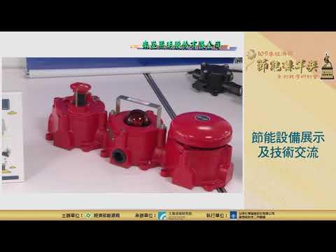 台灣化學纖維股份有限公司龍德純對苯二甲酸廠 節能設備展示
