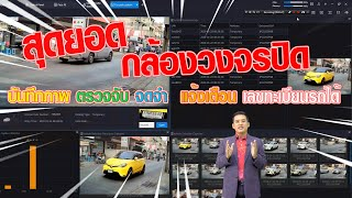 กล้องวงจรปิดอัจริยะ ตรวจจับ นับจำนวน บันทึกภาพ พร้อมทะเบียนรถ และอ่านทะเบียนภาษาไทย