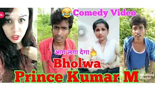 Prince kumar M (Bholwa) New Funny Musically comedy video 2018😜😂