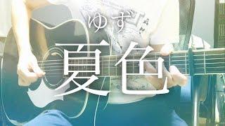 【弾き語りコード付】夏色 / ゆず【フル歌詞】