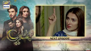 Koi Chand Rakh Episode 28 Promo | Koi Chand Rakh Episode 28 Teaser | Ary Digital | Top Pakistani