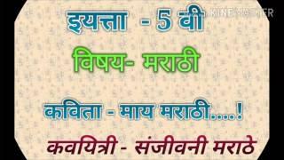 माय मराठी कविता गायन इ.5वी - May marathi kavita educational video std 5 learn marathi