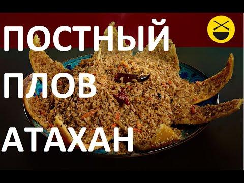 Атахан - постный плов, но вкуснее, чем с мясом!