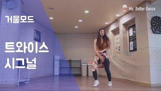 트와이스(Twice) - 시그널(Signal) 안무 거울모드(Dance Cover Mirror)