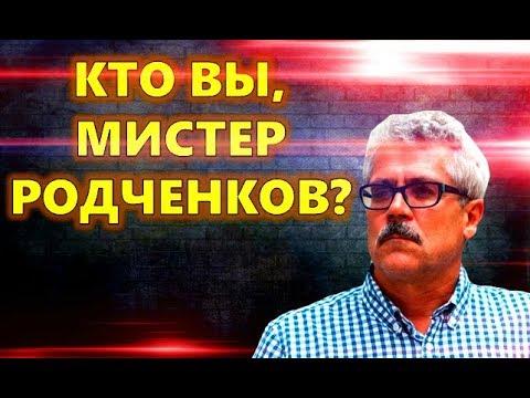 МИР СПОРТА: 5 мифов о Родченкове!