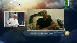 تلاوة المتسابق عمران عبدالرحمن من أستراليا وتعليق الشيخ أيمن سويد - مسابقة تراتيل رمضانية